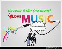 รวมศิลปินอาร์สยาม - ลูกทุ่งลูกไทย(0).mp3