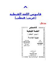 قاموس عربى - قبطى.doc