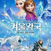 01. Let It Go [Korean Version].mp3