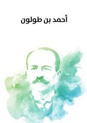 أحمد_بن_طولون.pdf