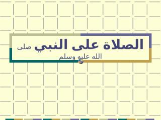 الصلاة على النبي ص.pps