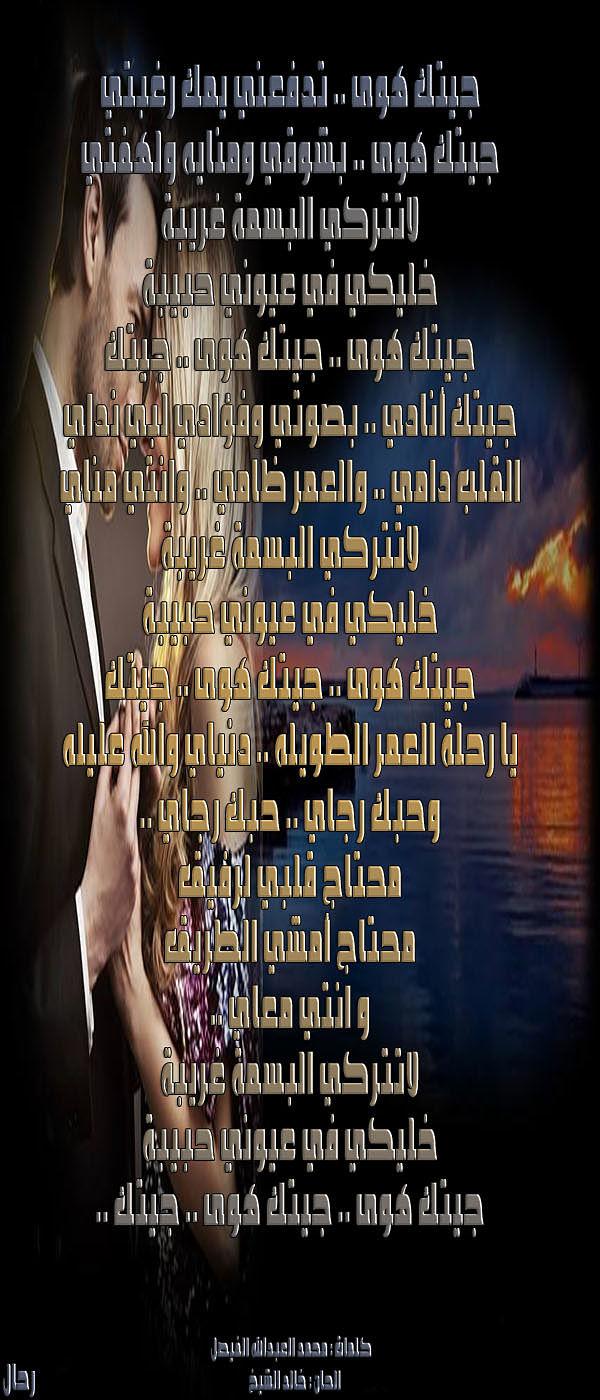 جــيــتــك هــــــوى* عبدالمجيد عبدالله