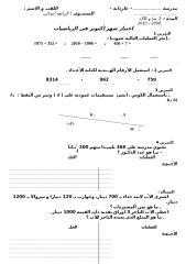 اختبارات  رياضيات س4 - من أكتوبر  الى ماي 2010- 2009.doc
