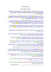 اذكار الصبــاح والمســـاء.pdf