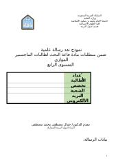 نموذج نقد رسالة علمية (1).doc