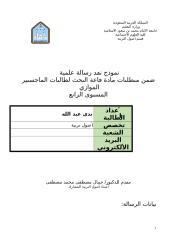 نموذج نقد رسالة علمية في أصول التربية بعنوان  المقومات الشخصية والمهنية للمعلم في ضوء آراء بعض المربين الطالبة ندى عبد الله.doc