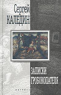 Каледин Сергей Евгеньевич #Записки Гробокопателя.epub