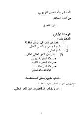 علم النفس التربوي.pdf