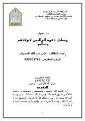 وسائل دعوة الوالدين للأبناء البحث الطالب علي عبد الله الحمراني.doc