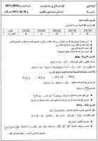 maths 1a sc makari.pdf