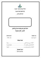 النسب في القانون الجزائري - شرقي صليحة.pdf