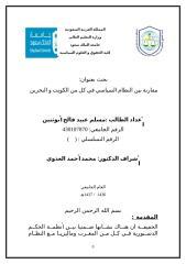 مقارنة بين النظام السياسي في كل من الكويت و البحرين البحث الطالب مسلم أبوثنين.doc