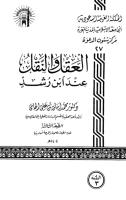 العقل و النقل عند ابن رشد.pdf