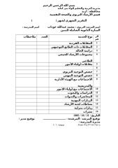 التقرير الشهري 111111.doc
