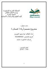 مشروع تصميم أزياء فساتين أ أحمد هابس العتيبي.doc