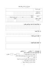 نموذج لتحليل ورقة بحثية.pdf