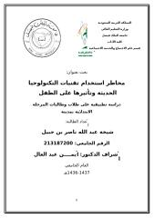 مخاطر استخدام تقنيات التكنولوجيا الحديثة وتأثيرها على الطفل الطالبة شيخة عبد الله ناصر بن حبيل جامعة الملك فيصل 2015م معدل 5555555.doc