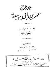 ديوان عمر بن ابى ربيعة.pdf