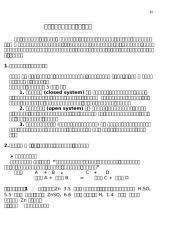 5.ปริมาณสาร_P87-104.docx
