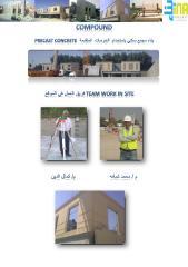 الخرسانة سابقة الاجهاد.pdf