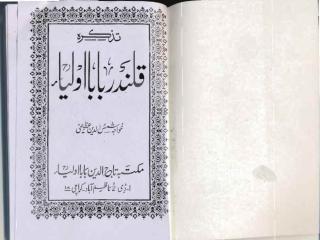 qalandar baba aulia_urdu.pdf