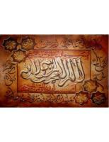 Urdu Islamic Quotes(aqwal e zareen,,Ayyats,Hadiths etc).pdf
