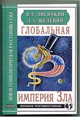 Лисичкин Владимир Александрович #Глобальная Империя Зла.epub