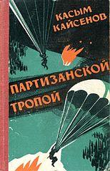 Kaysenov_Partizanskoy-tropoy.525373.fb2.epub