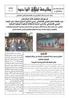 18 الطليعة عدد نيسان 2007.PDF