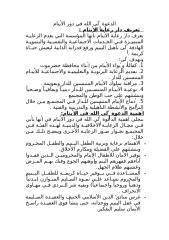 وسائل وأساليب الدعوة إلى الله في دور الأيتام.doc