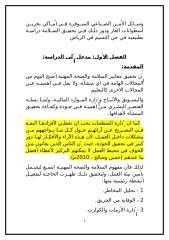 وسائل الأمن الصناعي المتوفرة في أماكن تخزين اسطوانات الغاز ودور ذلك في تحقيق السلامة دراسة تطبيقية في حي النسيم في الرياض.doc