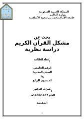 مشكل القرآن الكريم دراسة نظرية نبيل.doc