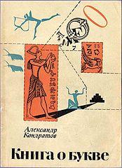 #Кондратов Александр Михайлович Книга о Букве.epub