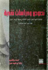 نصوص ودراسات نقدية - رزاق إبراهيم حسن - كتاب مصور للتحميل.pdf