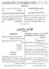 Loi 83.(11.12.13.14.15) Assurances,Retraite,Maladies prof,Co.pdf