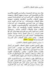 مدارس تحليل الخطاب الإعلامي.doc