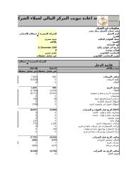 I Score 2009.xlsx