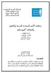 منظمة الأمم المتحدة للتربية والعلوم والثقافة اليونسكو.doc