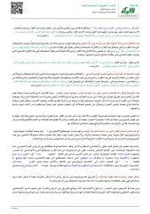 الجندر المفهوم والحقيقة والغاية.pdf