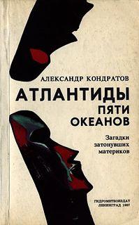#Кондратов Александр Михайлович Атлантиды пяти Океанов.epub